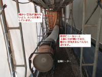 採暖状況写真.JPGのサムネール画像