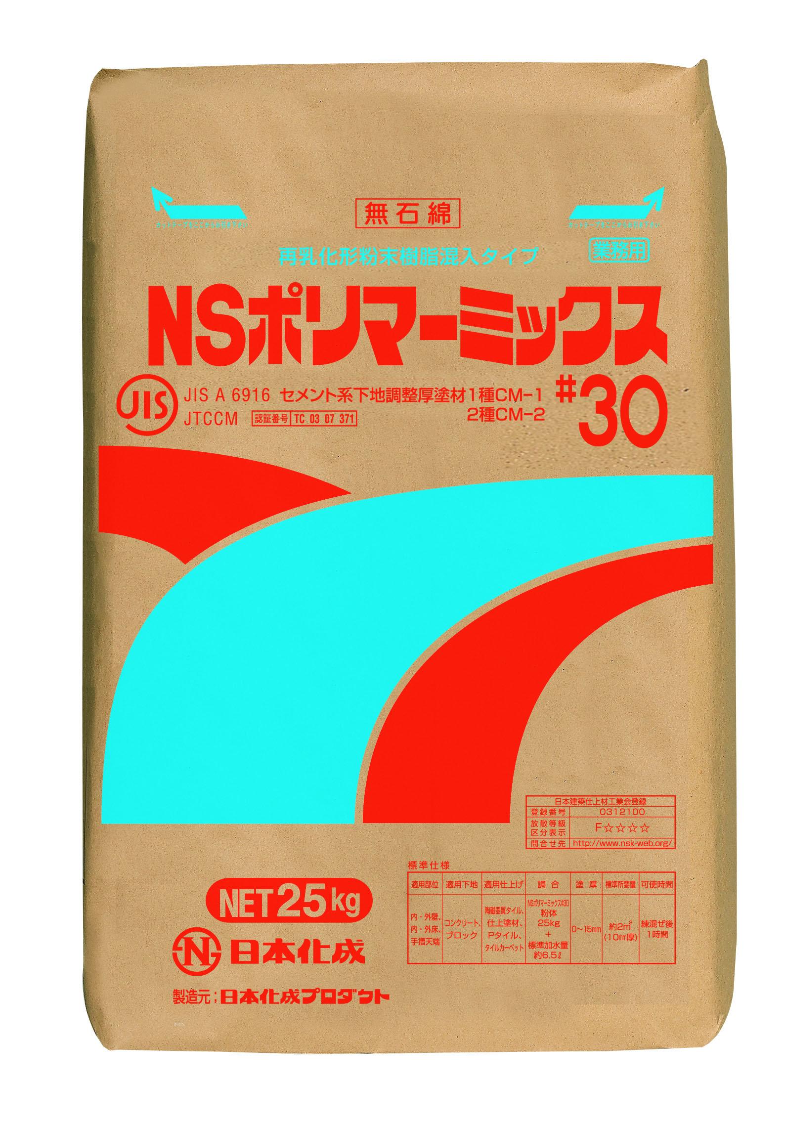 トピックス|日本化成株式会社